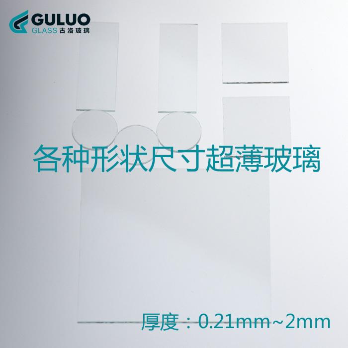 0.15-2mm高温光学超薄玻璃片/异形打孔磨砂玻璃片方/圆形3-5mm