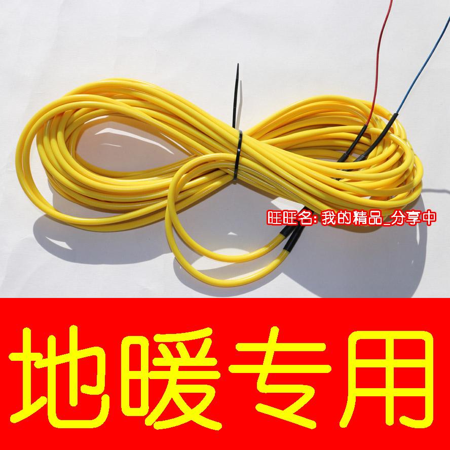 电地暖碳纤维发热线 安装碳纤维发热电缆电地热地暖线家用养殖24k