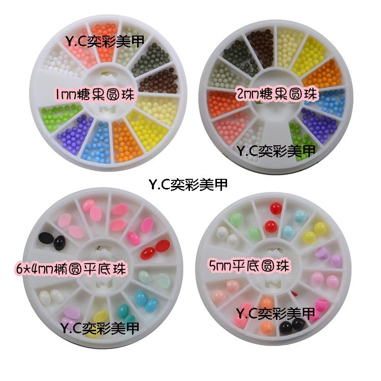 日本流行美甲樹脂球糖果色圓形仿珍珠半球DIY指甲飾品小珠子12色