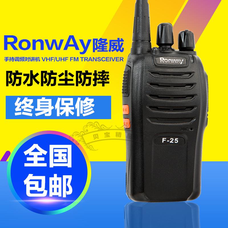 隆威對講機F25民用1-5公里迷你無線手臺酒店餐廳非一對duijiangji