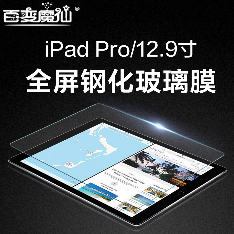 ipad pro鋼化膜12.9寸蘋果平板電腦膜6倍防指紋貼膜ipadpro高清10.5寸9.7寸全屏覆蓋防爆防摔玻璃膜螢幕原裝