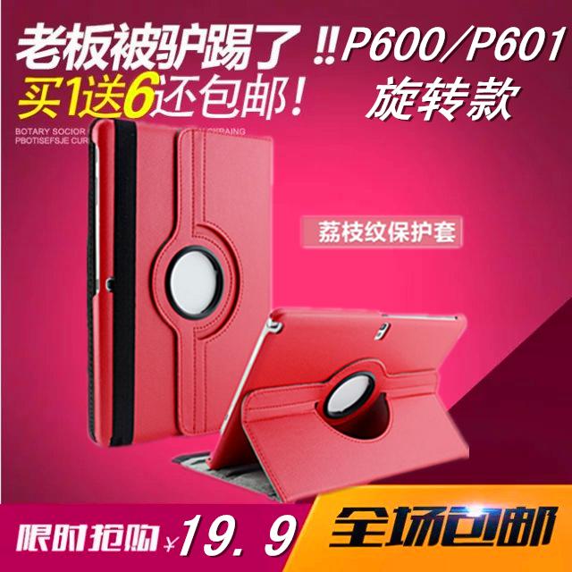 三星P600皮套 P601保護套 T520保護殼手機殼GALAXY Note10.1 2014