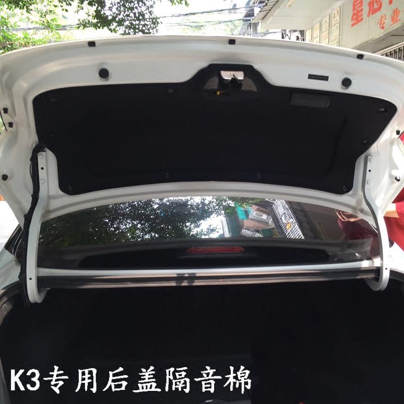 后备箱隔热棉 K3 发动机引擎盖隔音棉新 K3 款 18 12 专用隔音棉 K3 起亚