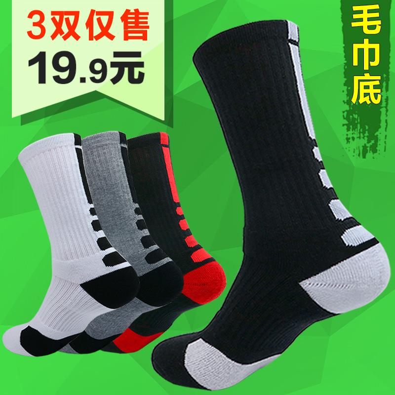 精英襪專業高筒襪籃球襪長筒襪男毛巾底襪子兒童高幫運動襪毛巾襪