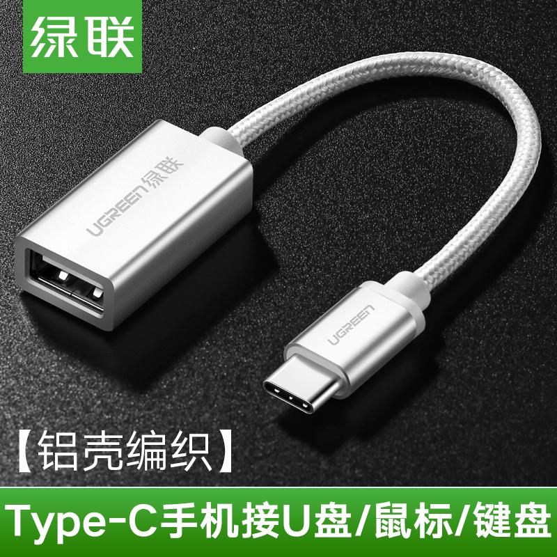綠聯 Type-C資料線otg轉接頭usb3.0小米4c/5華為P9樂視手機連U盤