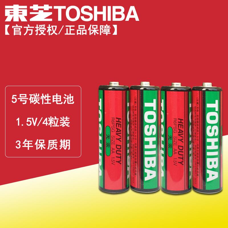 東芝5號電池R6 AA掛鐘 玩具 遙控器1.5V碳性乾電池5號吸塑裝4粒