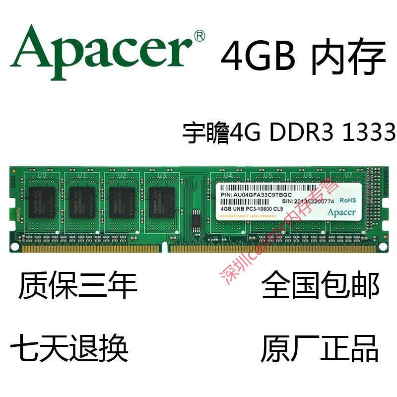 Apacer/宇瞻4G DDR3 1333MHZ桌上型電腦記憶體條4GB PC3-10600U原廠正品