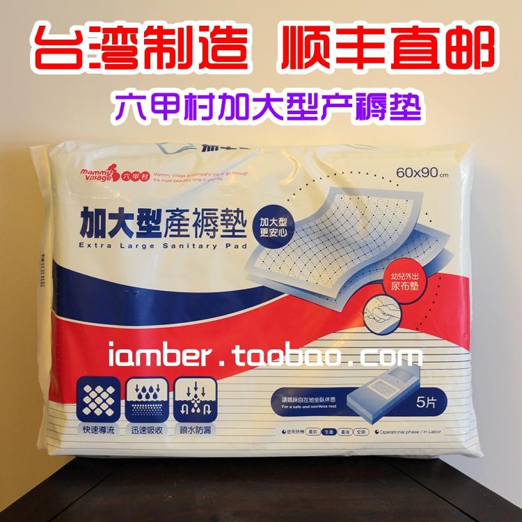 臺灣代購 六甲村加大型產婦老人產褥墊護理產墊尿布墊入院待產包