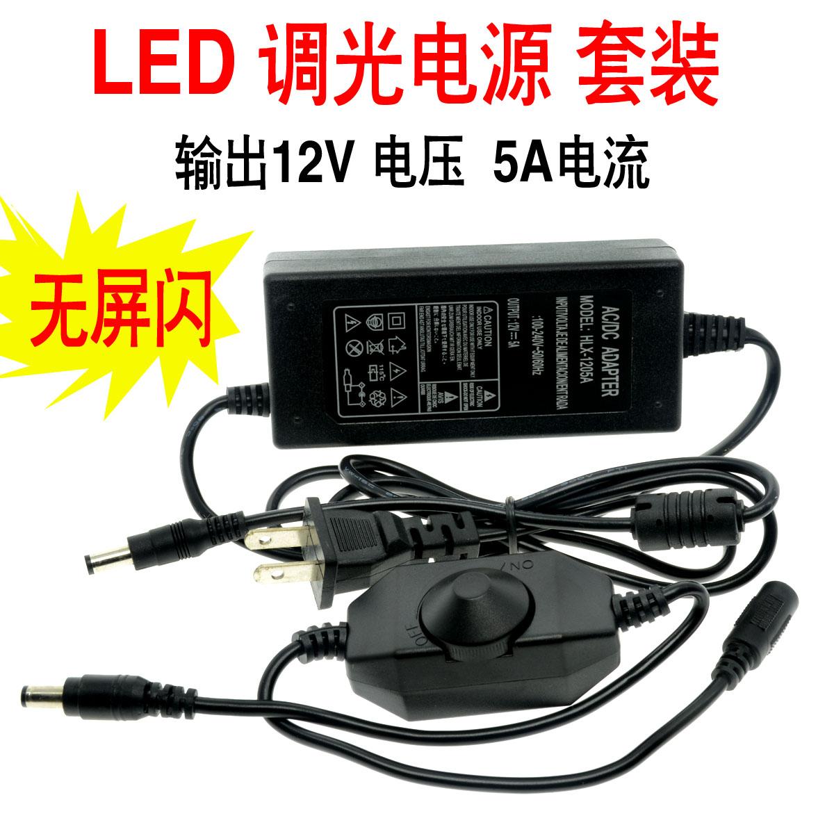好拍點調光電源攝影棚攝影箱柔光箱LED燈亮度調節控制電源12V  5A