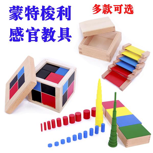 蒙氏教具88件套蒙特梭利教具1-3蒙氏儿童早教玩具4-6岁圆柱体插座