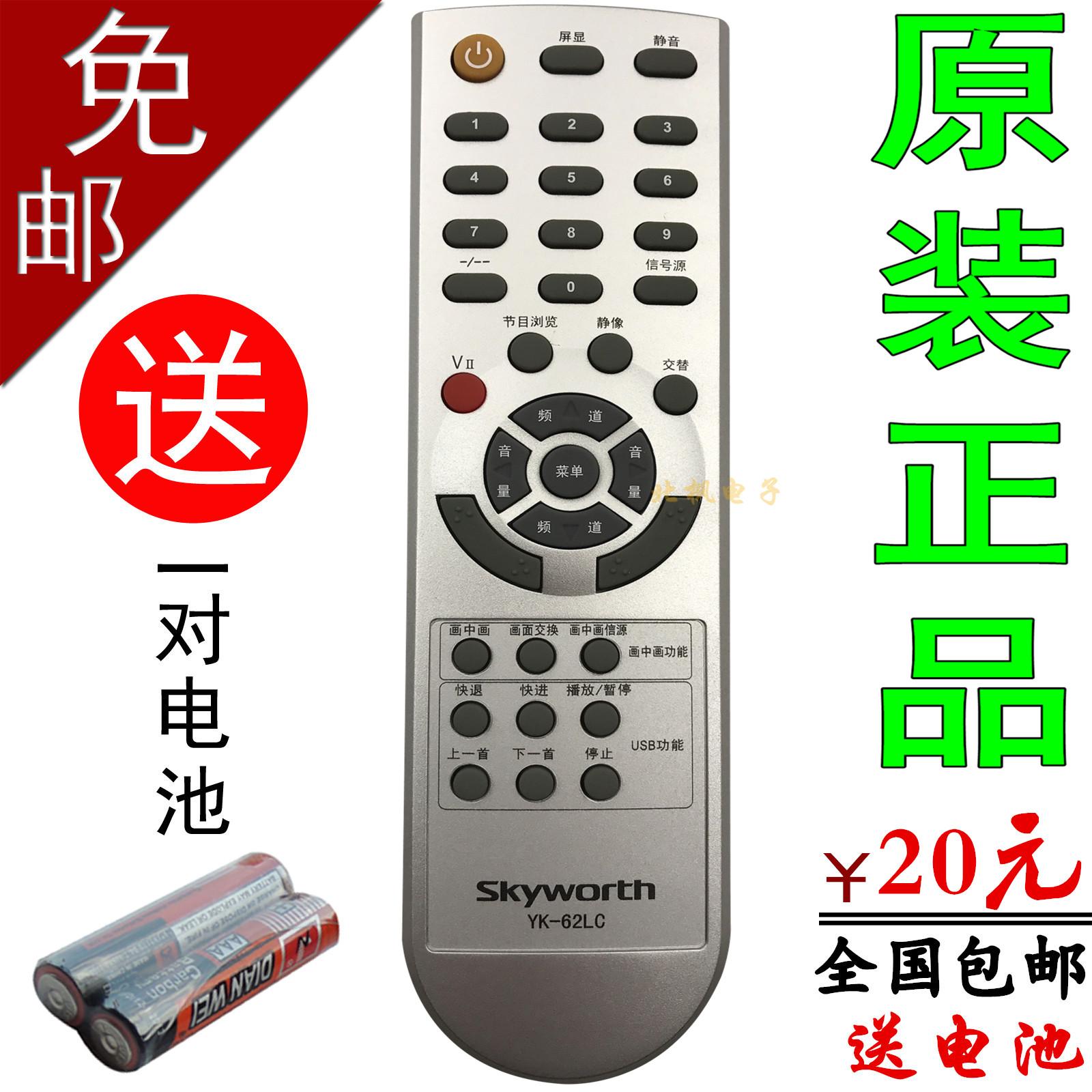 原裝創維電視機遙控器YK-62LC 32/42L01HM 37M11HM 26S15HM通63DQ