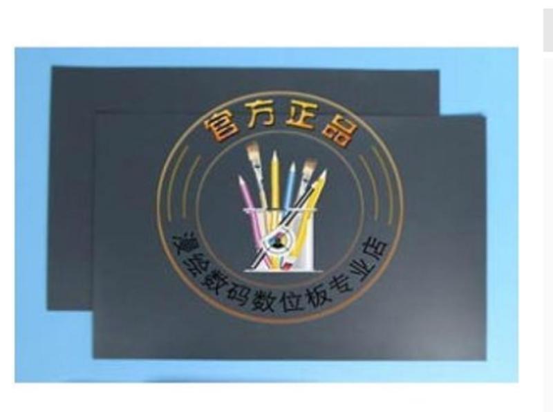 高漫HY-105數位板 繪圖板 手繪板 繪畫板 手寫板原裝仿紙膜