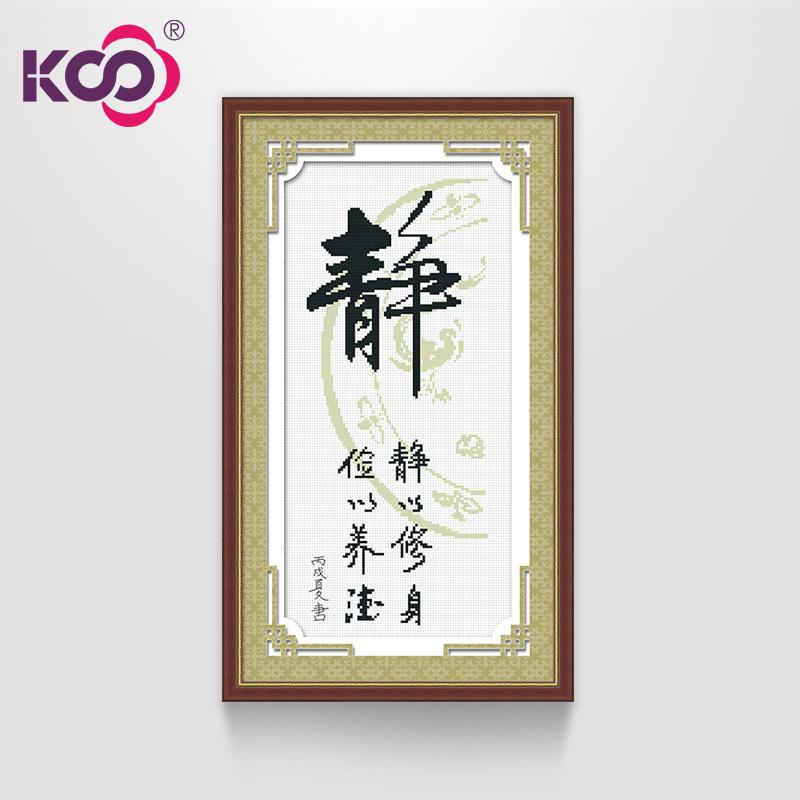 ks十字繡線繡新款客廳清新現代簡約簡單繡小幅畫靜佛和字畫掛畫