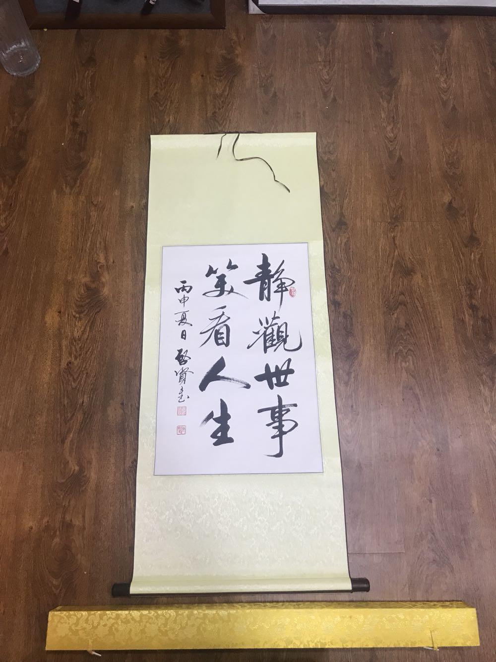 启贤老师书法作品代写书法名人字画手写真迹装裱卷轴做框
