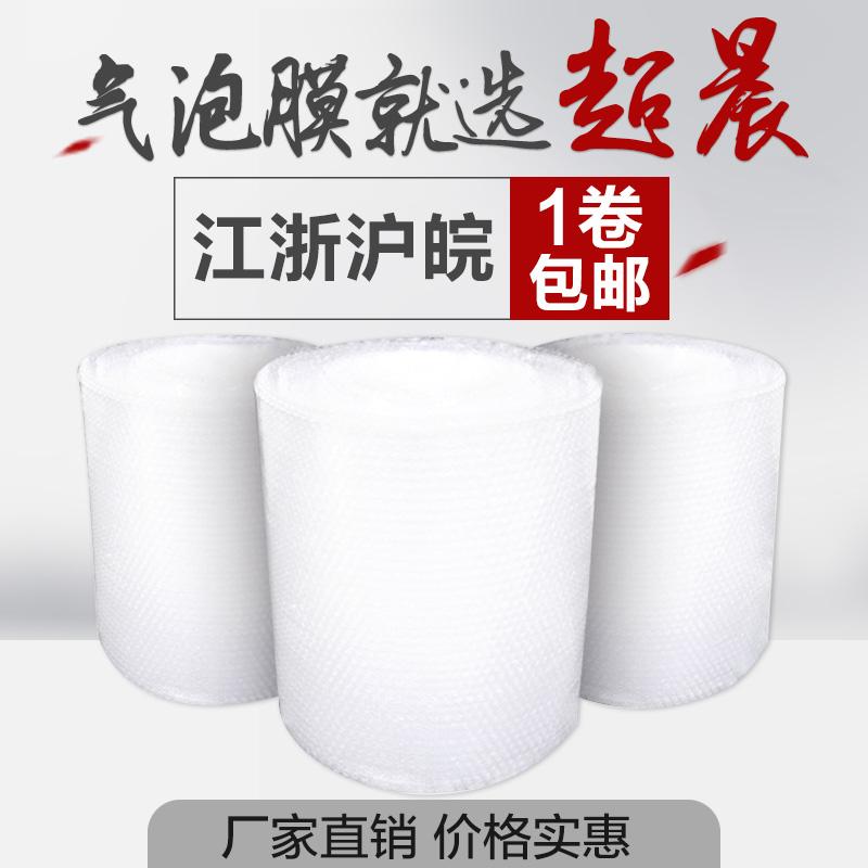 宽度100cm全新料气泡膜 气泡垫 包装纸 防震 (一卷包邮)