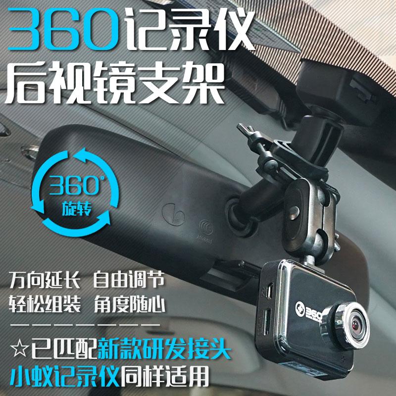 九头蛇行车记录仪支架1代2代小米蚁米家360行车记录仪后视镜支架