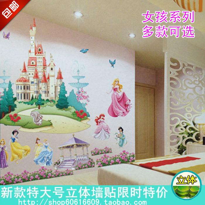 立體牆貼紙白雪公主城堡女孩房間兒童房幼兒園裝飾牆貼畫卡通包郵