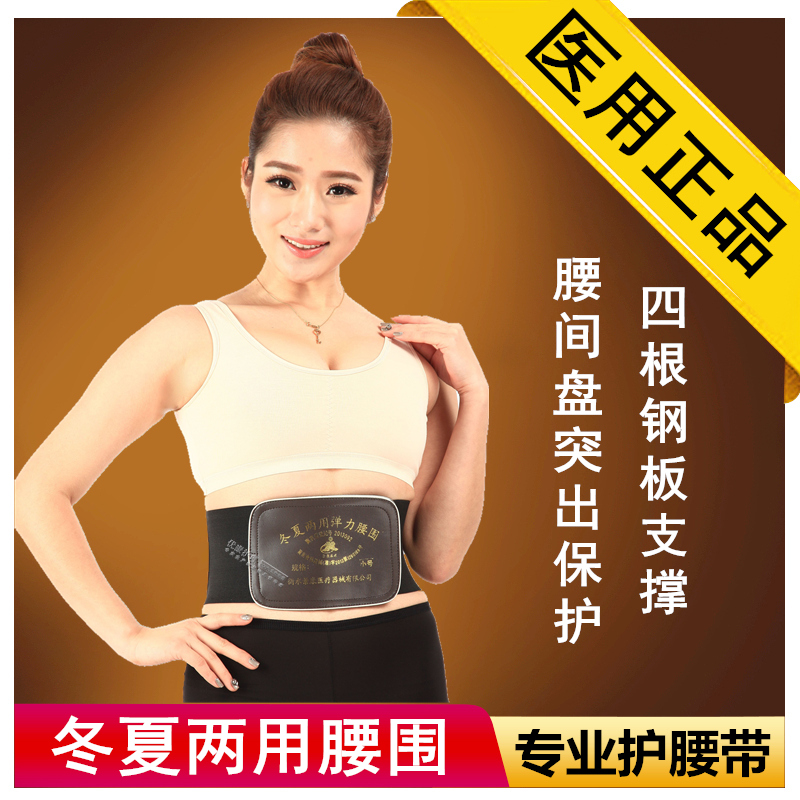 醫用腰圍 保健護腰帶腰託固定帶 冬夏兩用彈力腰圍帶鋼板透氣保暖