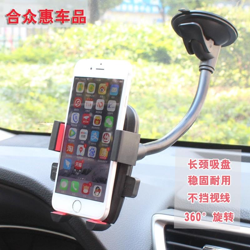 汽车用车载手机支架多功能吸盘式加长导航支架出风口通用苹果三星