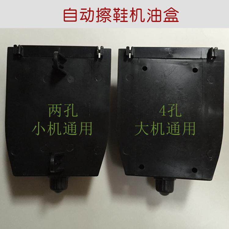 擦鞋机配件 擦鞋机油盒 全自动擦鞋机油盒油杯 放油盒擦鞋机 鞋油