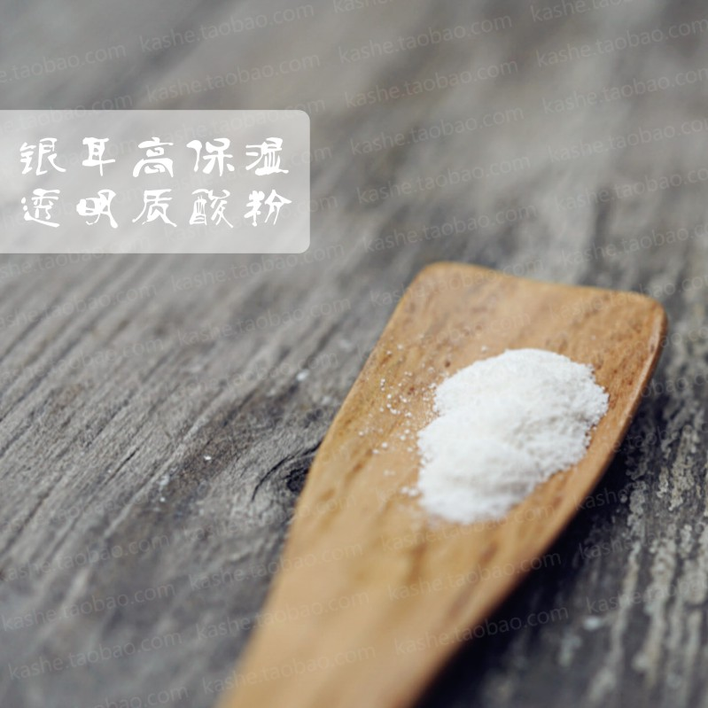 全面超越傳統透明質酸◎韓國植物來源-銀耳高保溼透明質酸1G
