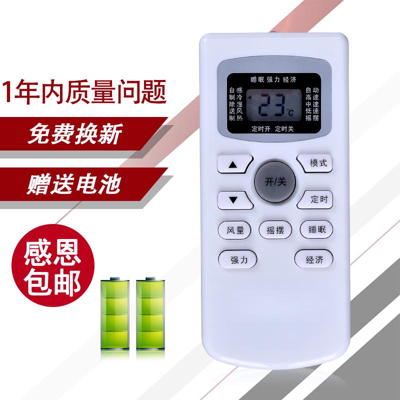 包郵 櫻花東元TECO日普威力 空調遙控器板 KFRD-25GW/B2 KFR-25GW/DTH