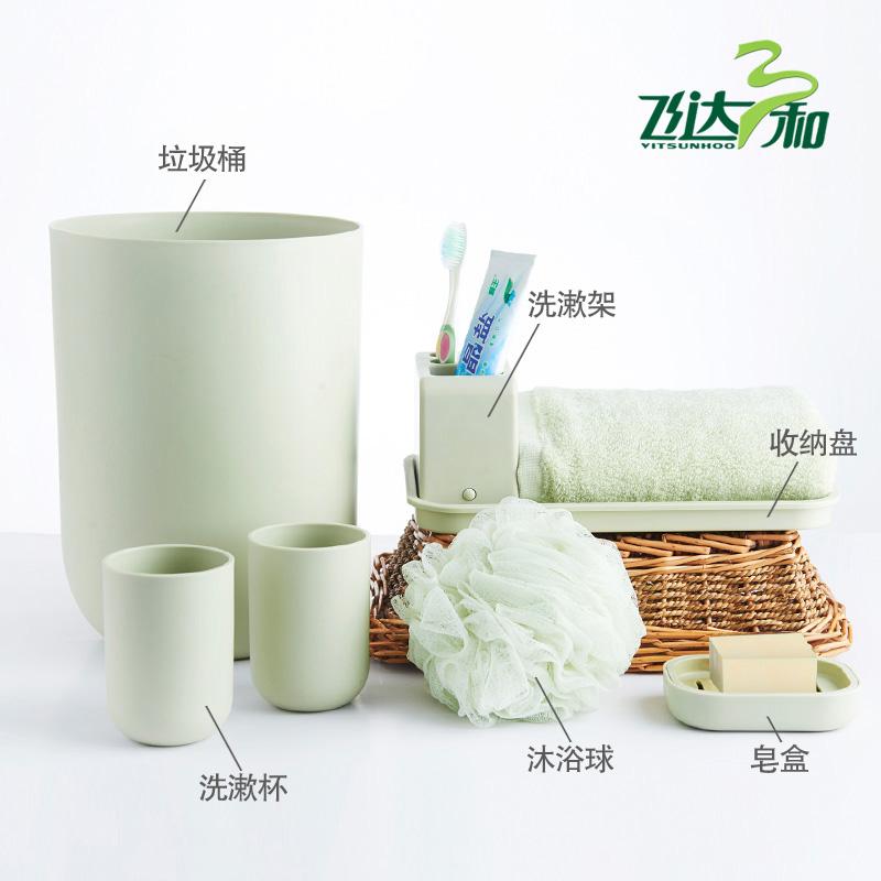 VitunHOO/飛達三和簡約家居洗漱套裝垃圾桶洗漱杯香皂盒衛浴套裝