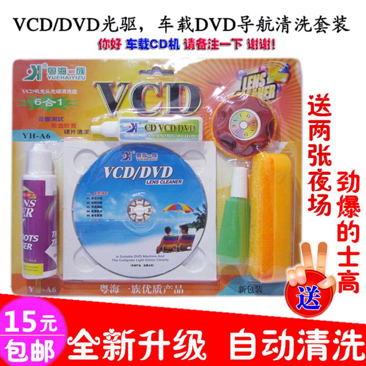 包郵 CD VCD DVD碟機清洗光碟/車載汽車音響導航清潔光碟
