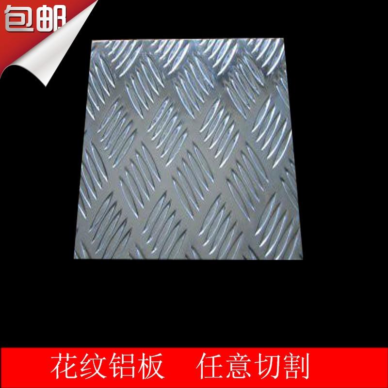 花纹铝板车用防滑铝板五条筋铝板压花铝板 1.5mm 2mm mm4mm5mm6mm