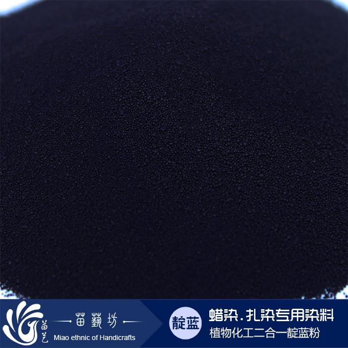 手工印染DIY蜡染扎染蓝染专用染料靛蓝粉染料还原染料100克