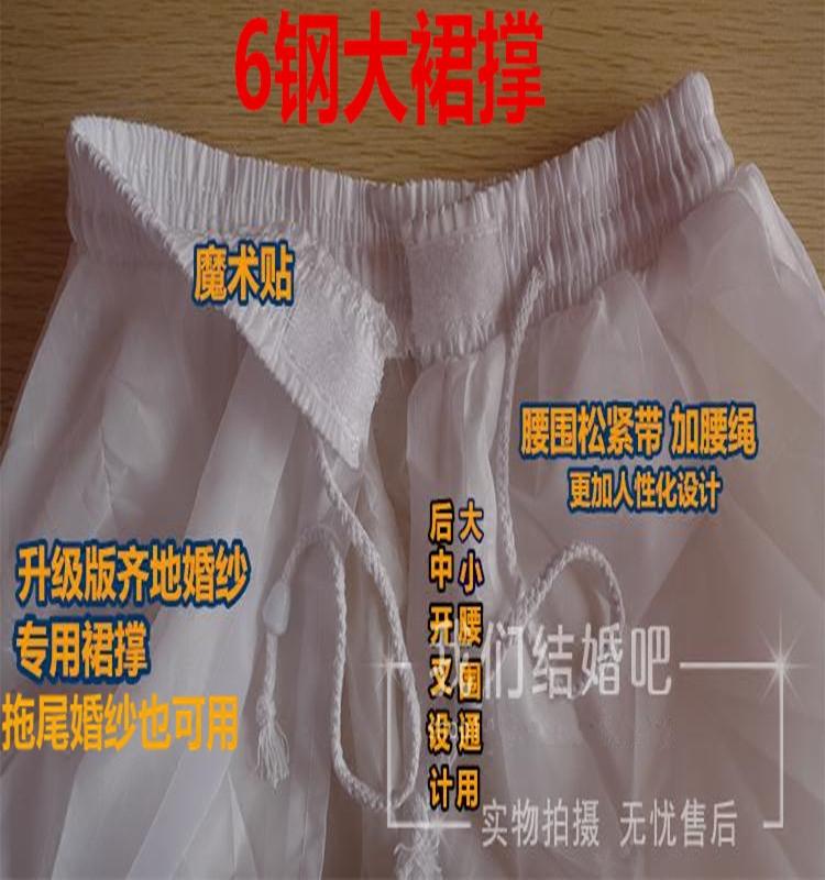 加大新娘婚纱礼服演出 6钢圈裙撑 特大裙撑定做厂家包邮