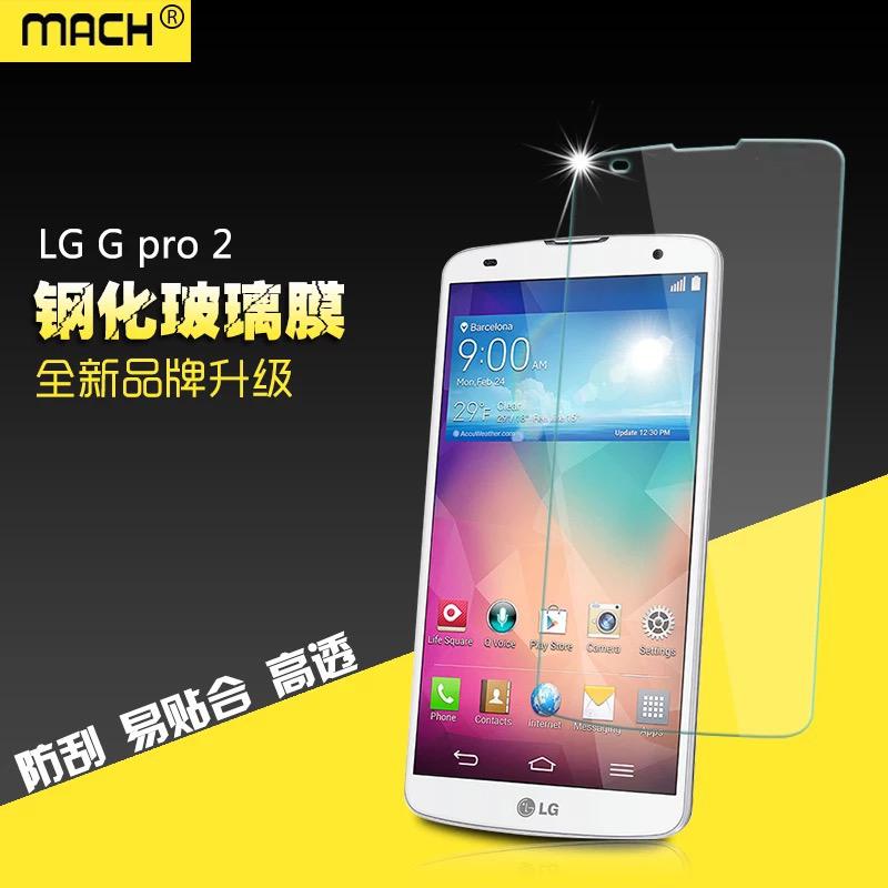 Mach 抗藍光LG G pro2鋼化玻璃貼膜F350防爆D837螢幕D838貼pro 2