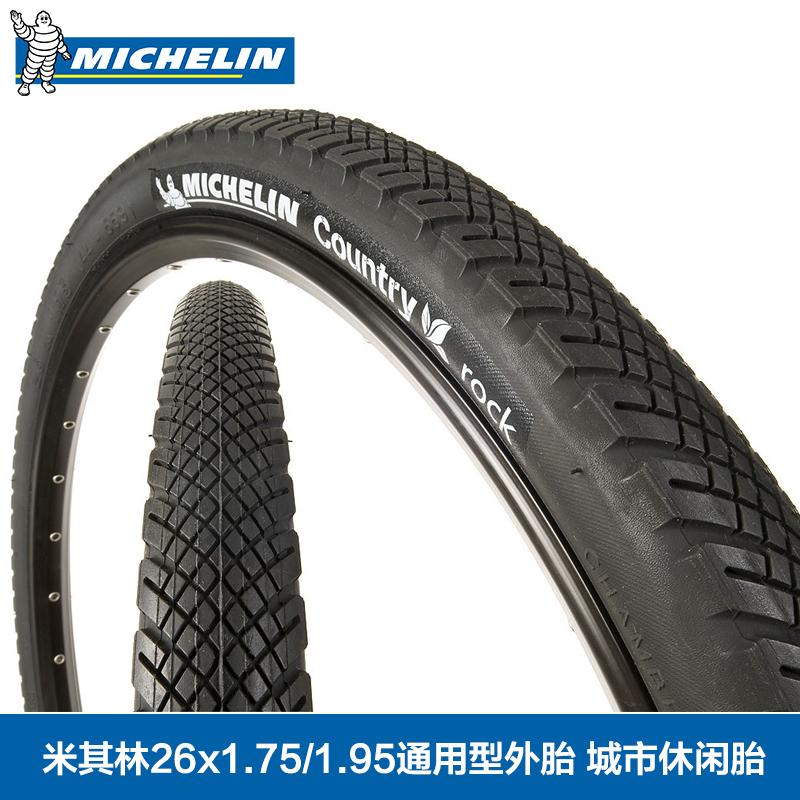 法國米其林自行車輪胎26*1.75山地車外胎1.95 2.0半光頭摺疊輪胎