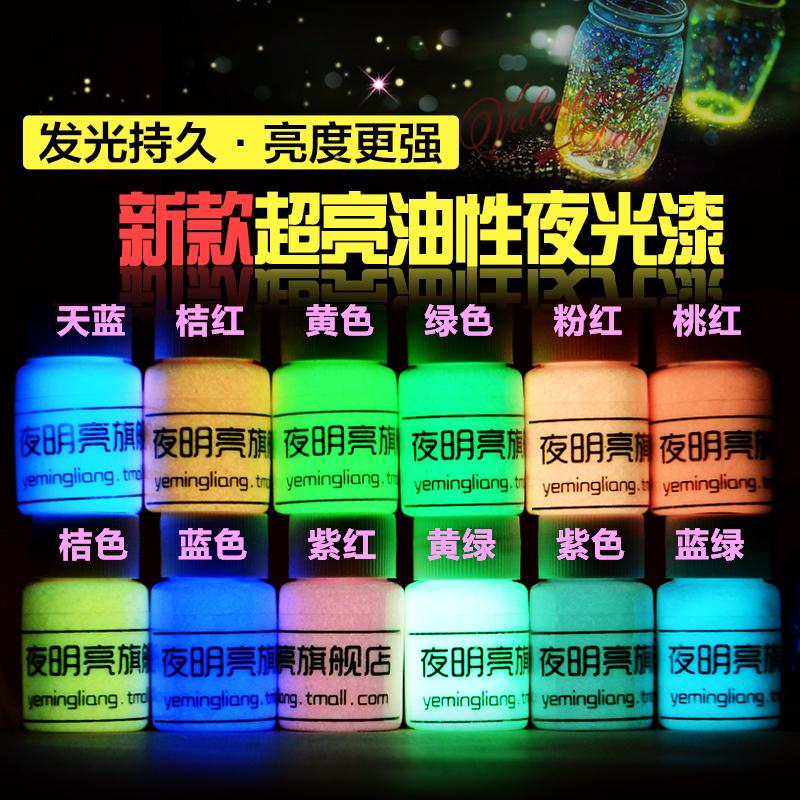 超亮夜光漆油性 夜光荧光粉死飞车专用 荧光漆夜光涂料自行车喷漆