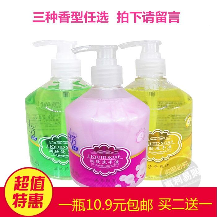 拉芳家用瓶裝多姿潤膚滋潤洗手液500ml/g蘆薈珍珠檸檬買二送包郵