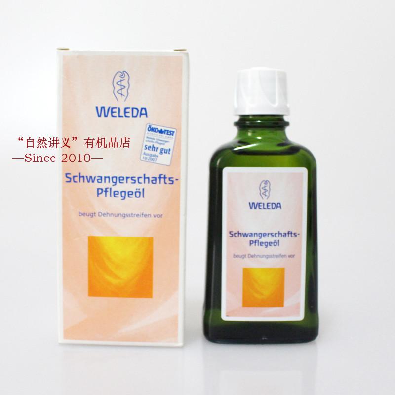 德國維蕾德Weleda天然孕婦妊娠紋按摩油100ml 孕期產後都可用