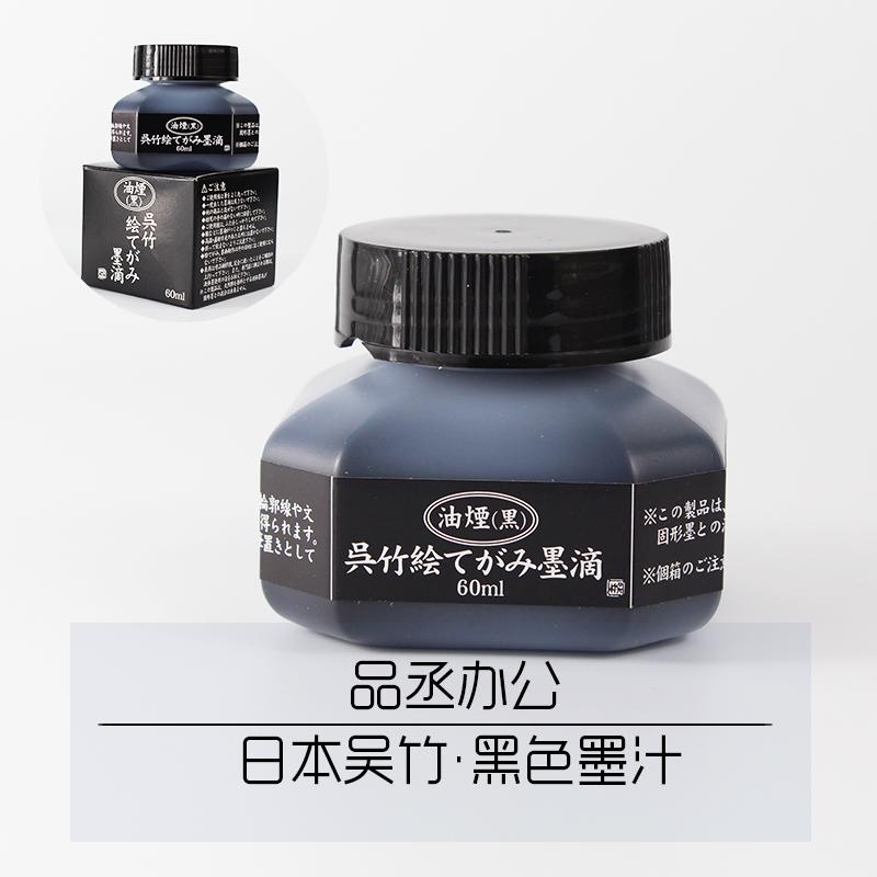 日本KURETAKE吴竹油烟墨 科学毛笔专用墨水|纯黑 红色 蓝色三色选