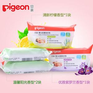 贝亲洗衣皂120g*4包装婴儿洗衣皂宝宝尿布专用皂新生儿童洗衣肥皂
