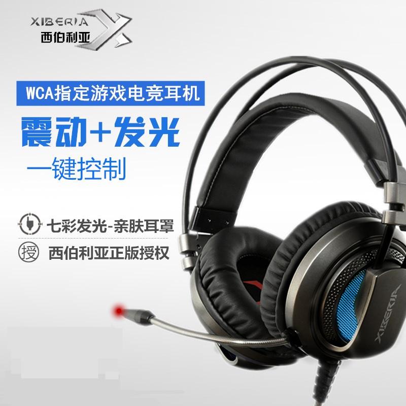 西伯利亞 V10吃雞遊戲耳機頭戴式電腦電競耳麥7.1聲道USB臺式筆記本手機直播通用帶麥克風話筒絕地求生辨位
