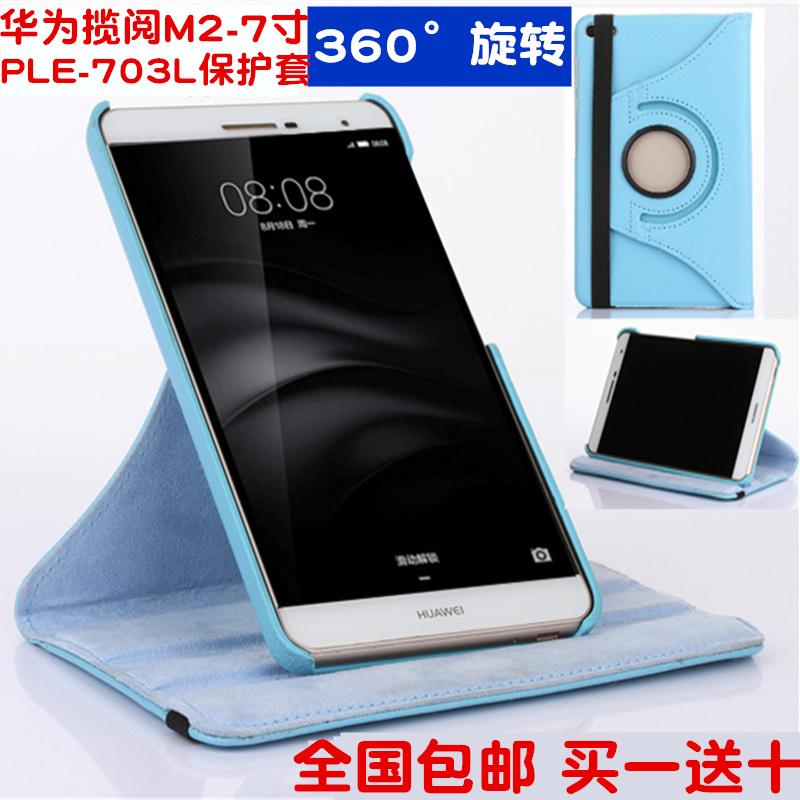 華為m2青春版7寸保護套攬閱平板電腦PLE-703L手機殼7英寸攬月皮套