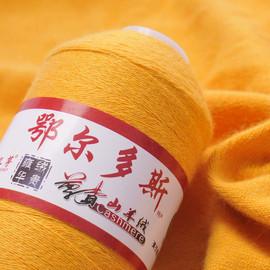 正品纯山羊绒线 机织羊绒线100%羊绒线手工编织宝宝 手编细羊毛线