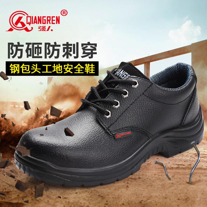 3515強人男鞋勞保鞋防砸防刺穿工地安全鞋鋼包頭真皮防護工作鞋子