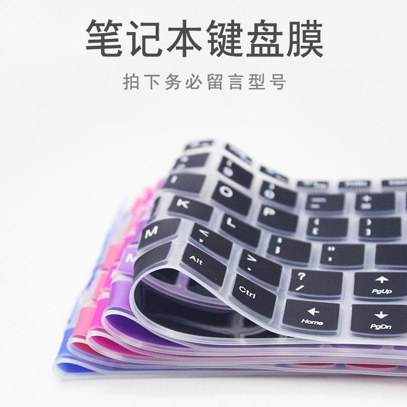 膝上型電腦鍵盤保護膜13.3 14 15.6英寸聯想華碩小米蘋果戴爾巨集碁惠普三星神州雷神炫龍凹凸防塵水套罩貼配件