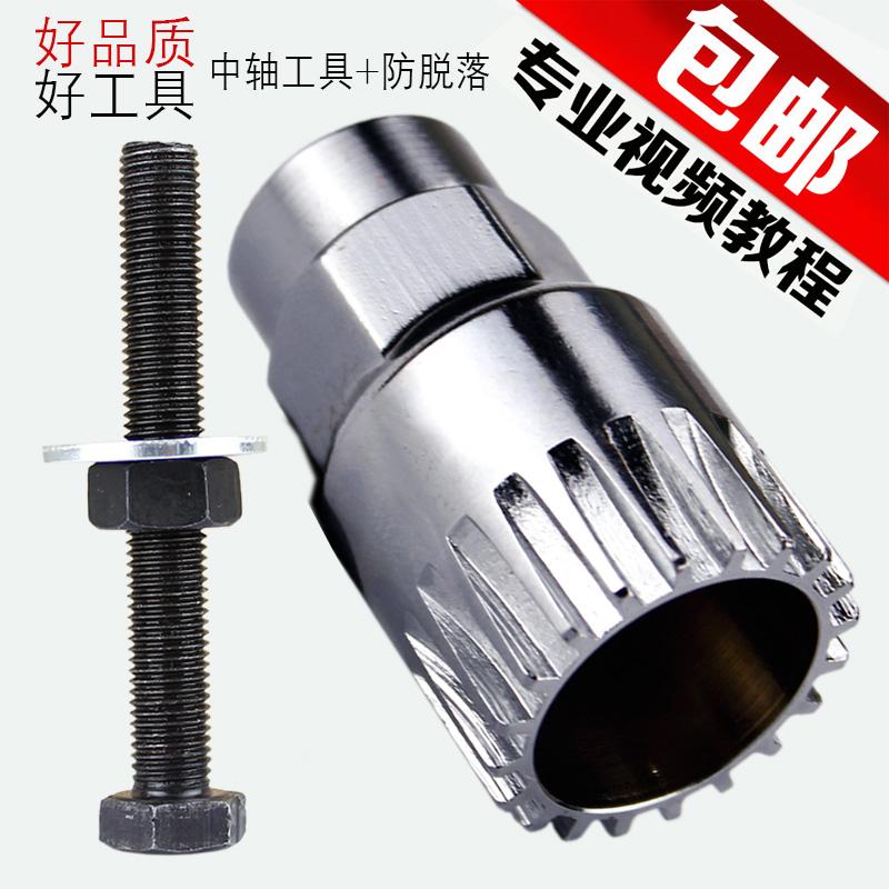 修車工具中軸拆御工具中軸套筒山地車配件自行車修理牙盤