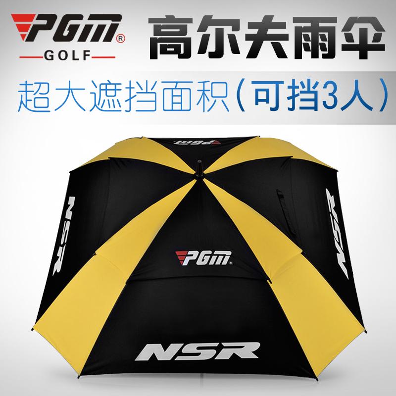 雙層加大版!PGM 高爾夫雨傘 自動傘 晴雨兩用 方形傘 防紫外線