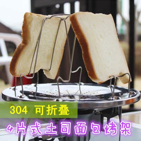 韓國戶外燒烤工具野餐燒烤架304不鏽鋼烤麵包架摺疊烤盤野營用品