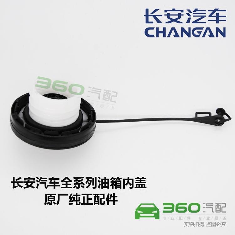 长安奔奔迷你CX20悦翔CX30V5逸动油箱盖燃油箱内盖加油口盖原厂
