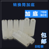 A set of 8-grain parcel post 7 to 5 battery conversion barrel 7 change 5 emergency converter AAA negative plus copper bottom