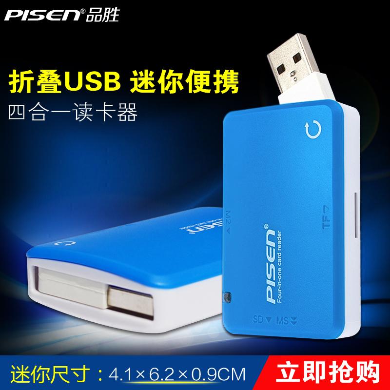 品勝四合一多功能USB2.0高速智慧讀卡器藍色SD卡TF卡槽M2 MS手機記憶體卡三合1多用摺疊插頭迷你讀卡器即插即用