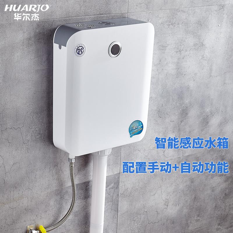 全自动感应水箱蹲便器感应冲水器蹲坑水箱大便冲便器厕所 华尔杰